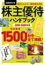 株主優待ハンドブック 2019-2020年版 (日経ムック) [ 日本経済新聞出版社 ]