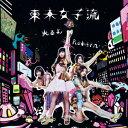 光るよ/Reborn (CD+DVD) [ 東京女子流 ]
