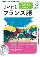 NHK CD ラジオ まいにちフランス語 2021年3月号