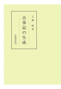 【POD】古事記の生成 (笠間叢書) [ 工藤隆 ]