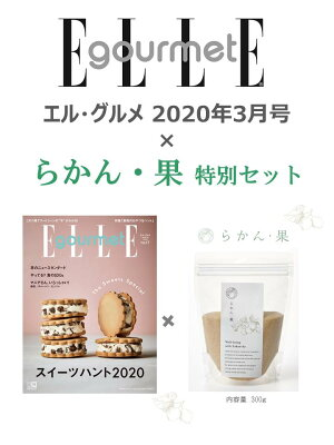ELLE gourmet 2020年3月号