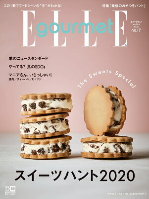 ELLE gourmet 2020年3月号 表紙
