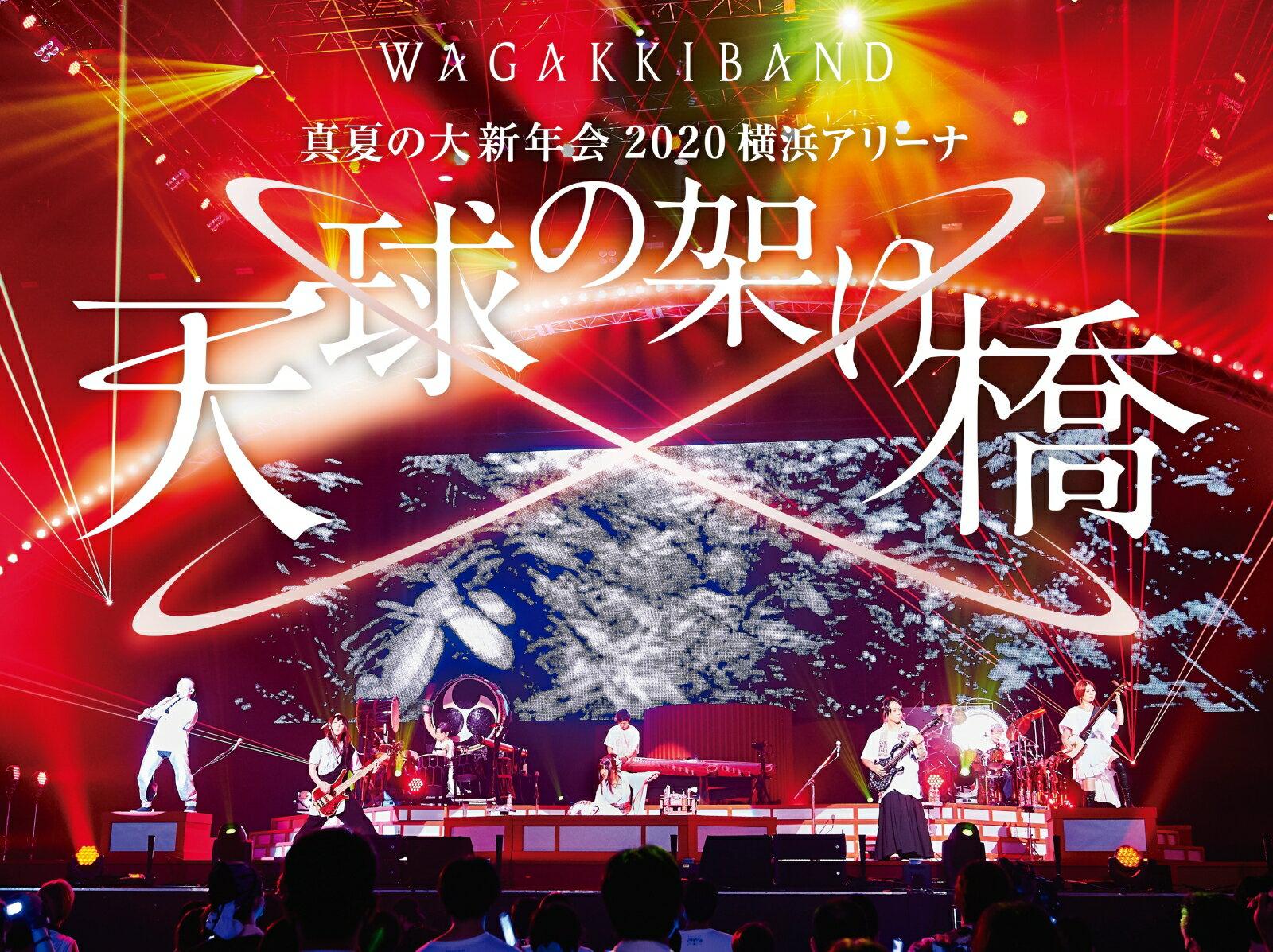 真夏の大新年会 2020 横浜アリーナ 〜天球の架け橋〜(初回限定盤)【Blu-ray】