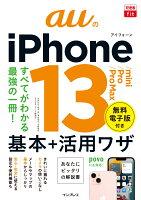 できるfit auのiPhone 13/mini/Pro/Pro Max 基本+活用ワザ