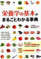 栄養学の基本がまるごとわかる事典