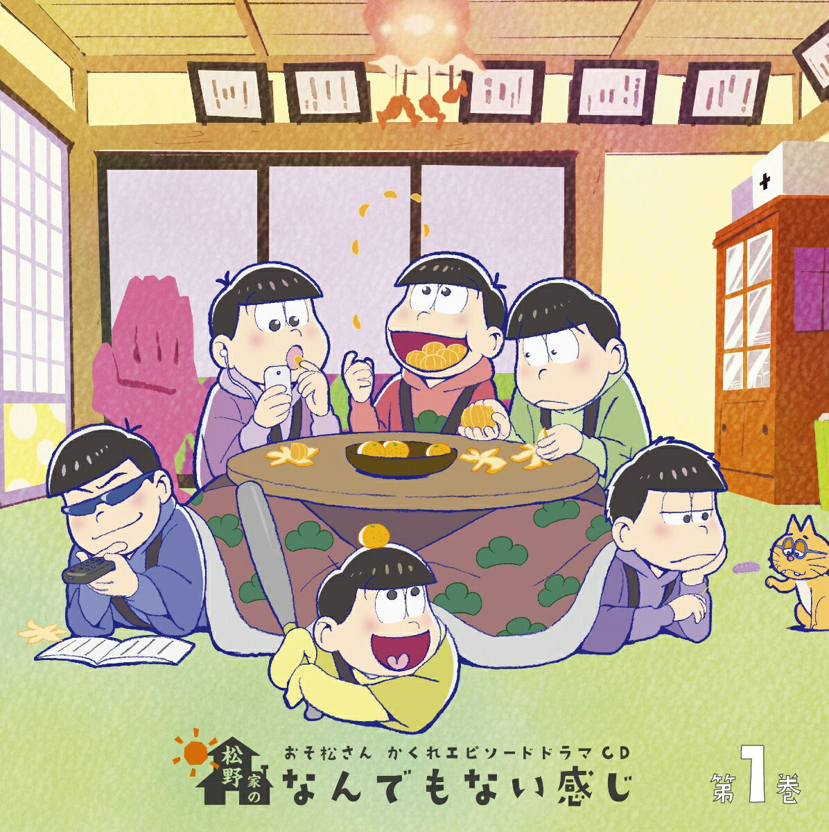おそ松さん かくれエピソードドラマCD「松野家のなんでもない感じ」 第1巻画像