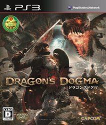 【送料無料】ドラゴンズドグマ PS3版