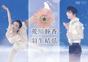 花は咲く on ICE 〜荒川静香 羽生結弦〜 [ 荒川静香 ]