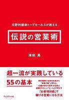 元野村證券トップセールスが教える伝説の営業術