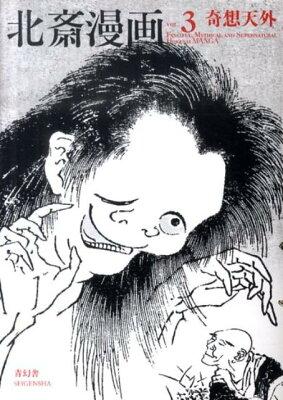 【楽天ブックスならいつでも送料無料】北斎漫画(vol.3) [ 葛飾北斎 ]
