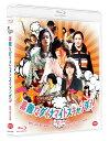 素敵なダイナマイトスキャンダル【Blu-ray】 [ 柄本佑 ]
