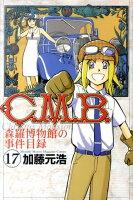 C.M.B.森羅博物館の事件目録 17巻