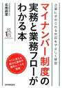 マイナンバー制度の実務と業務フローがわかる本 [ 名南経営(1968) ]