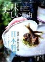美味しい理由(vol.2) 世界に誇れる名物日本料理 (ぴあMOOK)...