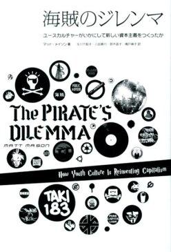 海賊のジレンマ ユースカルチャーがいかにして新しい資本主義をつくっ [ マット・メイソン ]