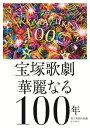 【楽天ブックスなら送料無料】宝塚歌劇 華麗なる100年 [ 朝日新聞出版 ]