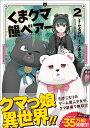くま クマ 熊 ベアー 2 (PASH!コミックス) [ せ