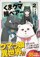 くま クマ 熊 ベアー 2巻