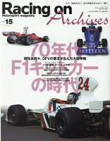 Racing on Archives 70年代 F1キットカーの時代