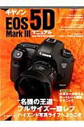 カメラ・写真, カメラ EOS 5D Mark 3 mook