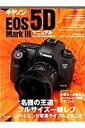 """キヤノンEOS 5D Mark 3マニュアル """"名機の王道""""フルサイズ一眼レフ (日本カメラmook)"""