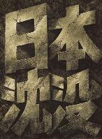 【楽天ブックスならいつでも送料無料】日本沈没 スペシャル・コレクターズ・エデ [ 草ナギ剛 ]