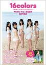 AKB48れなっち総選挙選抜写真集 16colors [ 加...
