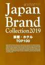 Japan Brand Collection旅館・ホテルTO...