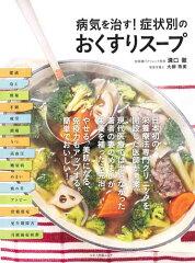【送料無料】病気を治す!症状別のおくすりスープ [ 溝口徹 ]