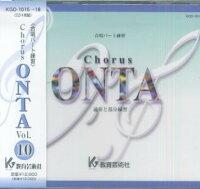 CHORUS ONTA(Vol.10)