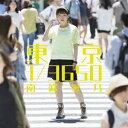 【楽天ブックスならいつでも送料無料】東京 1/3650 [ 南條愛乃 ]
