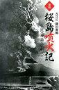 桜島噴火記復刻