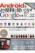 【送料無料】Androidをより便利に使いこなすGoogleの本