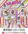 【楽天ブックス限定先着特典】僕だって泣いちゃうよ (通常盤D CD+DVD) (生写真付き)
