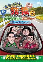 東野・岡村の旅猿6 プライベートでごめんなさい・・・群馬 猿ヶ京温泉・下みちの旅 プレミアム完全版