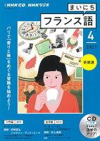 NHK CD ラジオ まいにちフランス語 2021年4月号