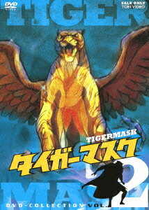 タイガーマスク DVD-COLLECTION VOL.2画像