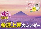 中井耀香の金運上昇カレンダー2019 魂ふり
