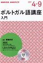 NHK CD ラジオ ポルトガル語講座 入門 2021年4~9月