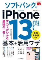 できるfit ソフトバンクのiPhone 13/mini/Pro/Pro Max 基本+活用ワザ