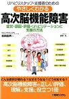 リハビリスタッフ・支援者のためのやさしくわかる高次脳機能障害 症状・原因・評価・リハビリテーションと支援の方法 [ 和田義明 ]