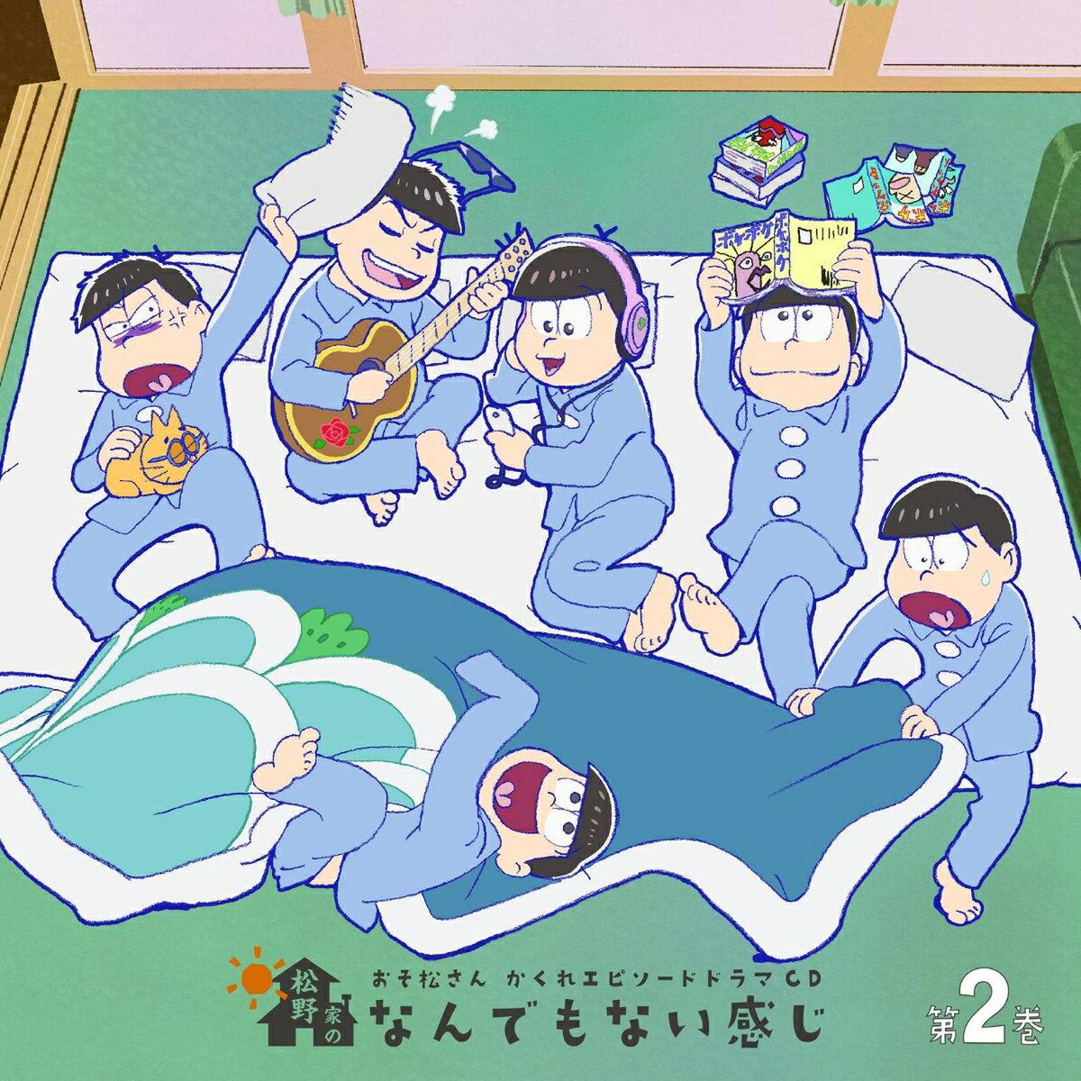 おそ松さん かくれエピソードドラマCD「松野家のなんでもない感じ」 第2巻画像