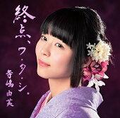 天使のテレパシー (初回限定盤B CD+DVD)