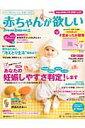 【送料無料】赤ちゃんが欲しい(2013秋)