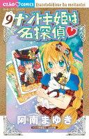 ナゾトキ姫は名探偵 9巻