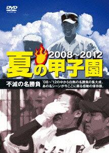 【楽天ブックスならいつでも送料無料】夏の甲子園'08〜'12 不滅の名勝負