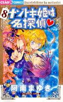 ナゾトキ姫は名探偵 8巻