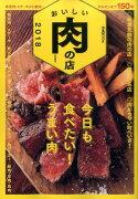 おいしい肉の店(2018 首都圏版)