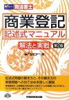 商業登記記述式マニュアル〜解法と実戦〜第2版 司法書士 [ 早稲田司法書士セミナー ]