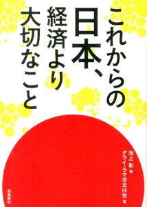【送料無料】これからの日本、経済より大切なこと [ 池上彰 ]